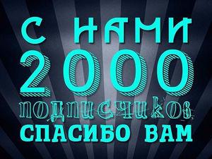 Юбилейная скидка 20% на ВСЕ!!! Только до 20 марта!!!. Ярмарка Мастеров - ручная работа, handmade.