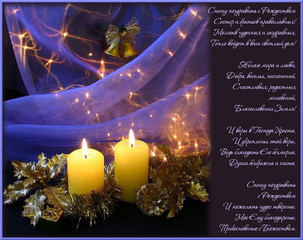 с праздником, с рождеством, поздравление с праздником, поздравление друзьям, поздравление гостям магазина, поздравление подписчикам, поздравление мастерам, поздравление команде ярмарки м, праздничное поздравление