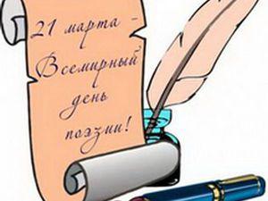 Ждём мстеров на Аукцион «Всемирный день поэзии», | Ярмарка Мастеров - ручная работа, handmade