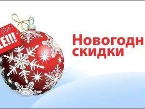 Новый год - время дарить подарки. Скидки. Ярмарка Мастеров - ручная работа, handmade.