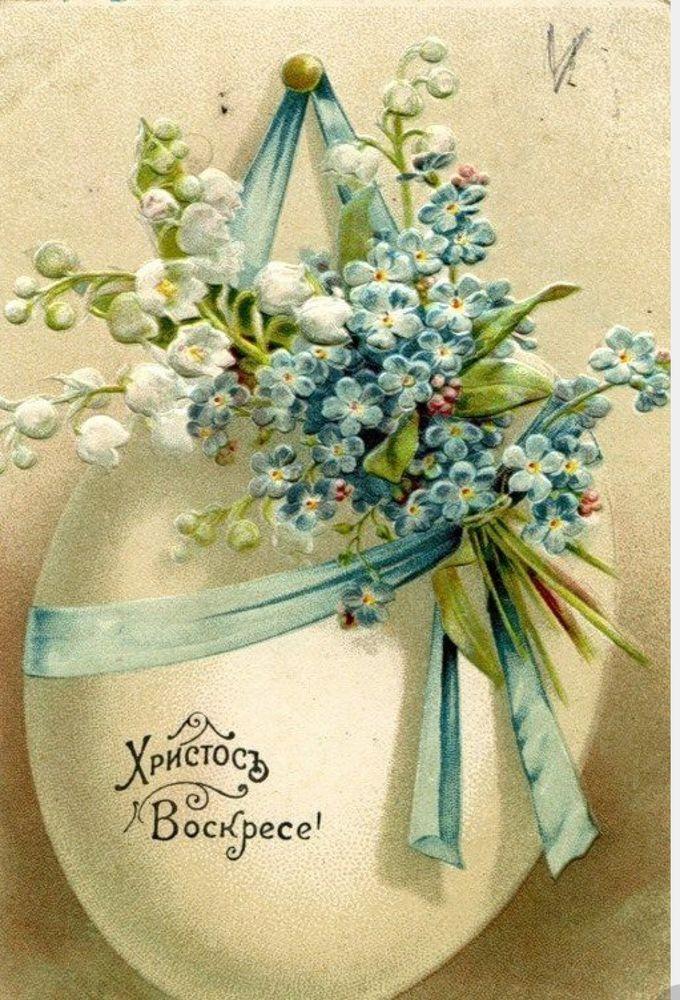 С праздником пасхи старинные открытки