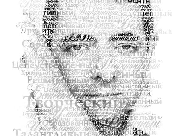Стандартный портрет из слов со скидкой 30% (действует 5 и 6 февраля)   Ярмарка Мастеров - ручная работа, handmade