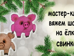 Свинка-шарик на ёлку.видео мастер-класс. Ярмарка Мастеров - ручная работа, handmade.