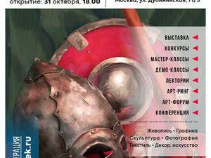 Российская неделя искусств 30 октября — 24 ноября А сегодня дедлайн для участников. Ярмарка Мастеров - ручная работа, handmade.