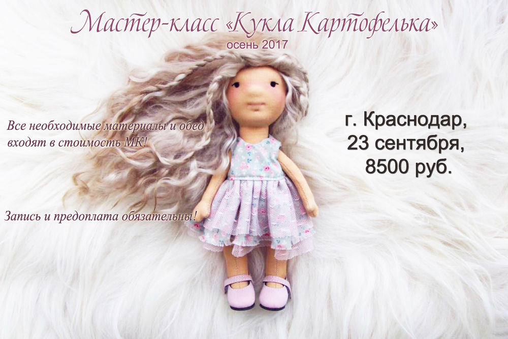 текстильная кукла, тряпичная кукла, интерьерная кукла, игровая кукла, вальдорфская кукла, вальдорфская игрушка, картофелька, авторская кукла, снежка, тыквоголовка, малышка, тильда, doll, краснодар, кубань, мастер-класс, мк, кукла из ткани, скульптурный войлок, куколка