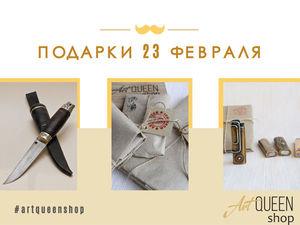 Подарки на 23 Февраля. Ярмарка Мастеров - ручная работа, handmade.