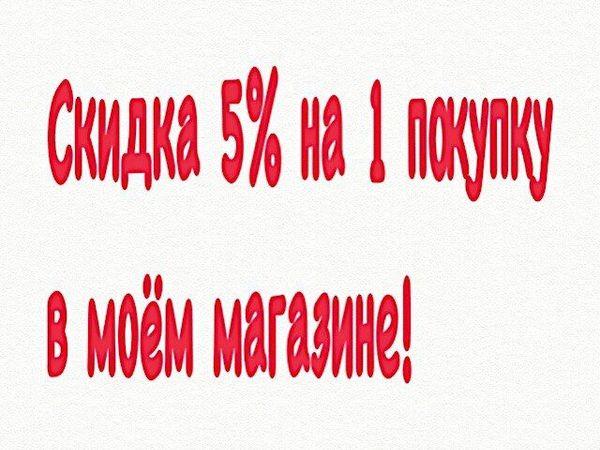 Скидка 5% на 1 покупку! | Ярмарка Мастеров - ручная работа, handmade