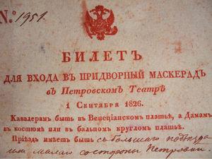 Роль маски в народном карнавале и придворном маскараде на примере России XVIII века. Ярмарка Мастеров - ручная работа, handmade.