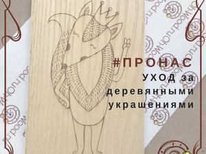 Как ухаживать, хранить и носить деревянные украшения?. Ярмарка Мастеров - ручная работа, handmade.