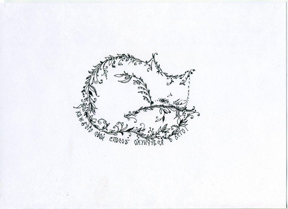алёна конева, конева алена, графика, лесной дух, рисую на заказ, artpainting, рисунок, рисую, открытки, графическая открытка, лето, котик, кот, котики, котэ