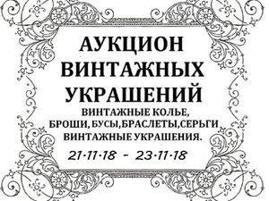 Аукцион Винтажный украшений 21.11 — 23.11. Ярмарка Мастеров - ручная работа, handmade.