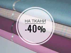 Еще больше тканей со Скидкой 40%!. Ярмарка Мастеров - ручная работа, handmade.