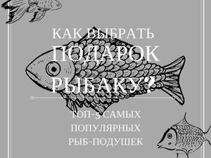 Как выбрать подарок рыбаку?Топ-5 самых популярных рыб-подушек | Ярмарка Мастеров - ручная работа, handmade