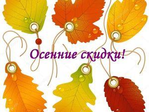 В магазине — Осенние скидки!. Ярмарка Мастеров - ручная работа, handmade.