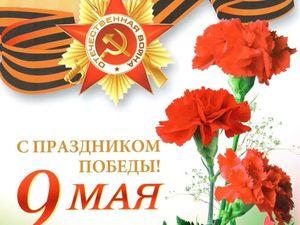 Дорогие друзья, поздравляю с Днём Победы!. Ярмарка Мастеров - ручная работа, handmade.