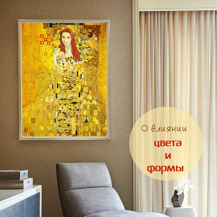 картина, влияние цвета и формы, цвет в психологии, психология цвета, психология, густав климт, заказать портрет, ирина баст, купить картину, картина в подарок, как выбрать картину, цвет картины, желтый цвет, золотой цвет, как подобрать картину, психология цветов, психология человек, картина человек, изобразительный искусство, климт