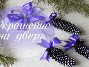 Видеоурок: создаем новогоднее украшение на дверь. Ярмарка Мастеров - ручная работа, handmade.