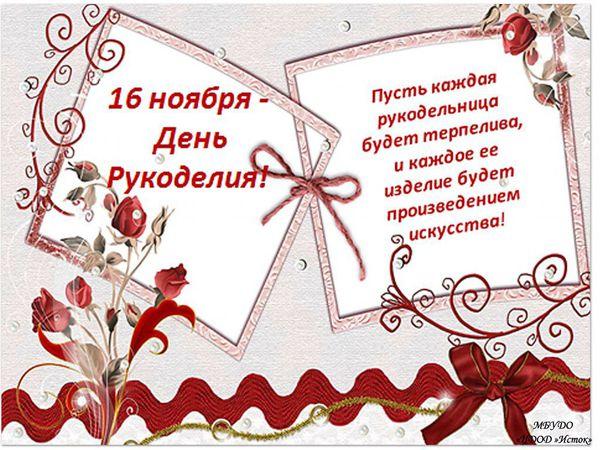 16 ноября - День Рукоделия!!!   Ярмарка Мастеров - ручная работа, handmade
