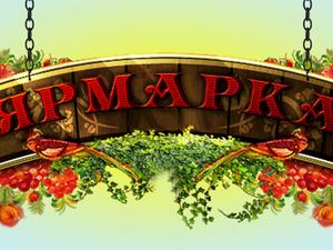 Совместная ярмарка-продажа, аукцион, скидки! | Ярмарка Мастеров - ручная работа, handmade
