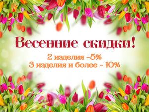 Встречаем весну  с приятными скидками!!! | Ярмарка Мастеров - ручная работа, handmade