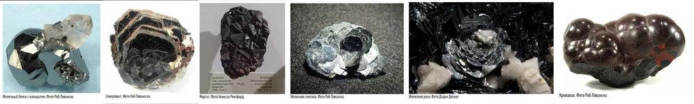 гематит, гематит натуральный, имитация, гематин, гемалайк, hemalyke, кровавый камень, кровавик, красный железняк, железный блеск, спекулярит