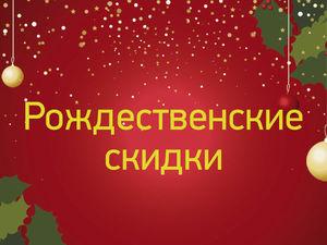 Скидки к Рождеству. Ярмарка Мастеров - ручная работа, handmade.