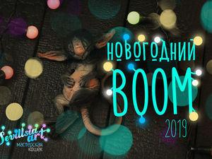 Новогодний БУМ уже сегодня!. Ярмарка Мастеров - ручная работа, handmade.