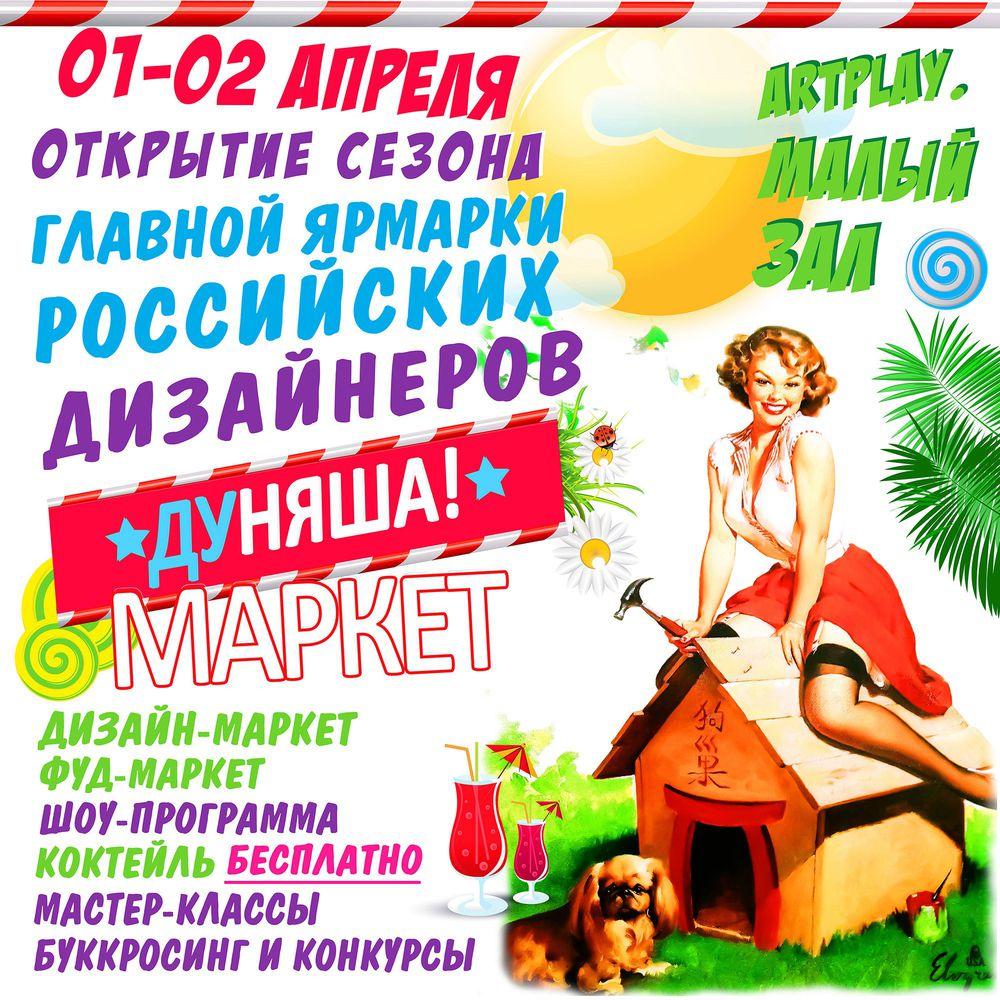 дуняша, арт плей, выставка, выставка-ярмарка