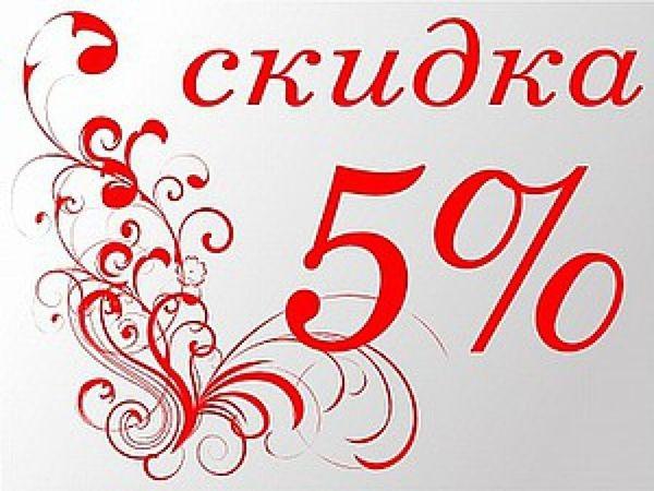 Постоянная скидка 5% для наших подписчиков!!! | Ярмарка Мастеров - ручная работа, handmade