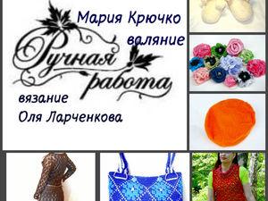 Подарки от Ольги Ларченковой и Марии Крючко. Ярмарка Мастеров - ручная работа, handmade.