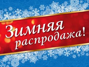 Грандиозная Распродажа Зимы!! Скидки 30-40% | Ярмарка Мастеров - ручная работа, handmade