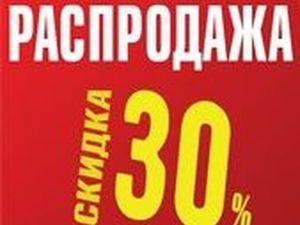 Распродажа!!! Подарки!!! Скидка 30%!!!   Ярмарка Мастеров - ручная работа, handmade