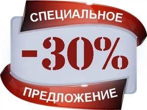 ШОК-цена: скидка 30% на готовые работы!). Ярмарка Мастеров - ручная работа, handmade.