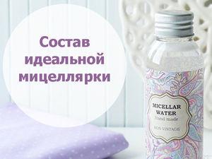 Как выбрать идеальную мицеллярную воду?. Ярмарка Мастеров - ручная работа, handmade.