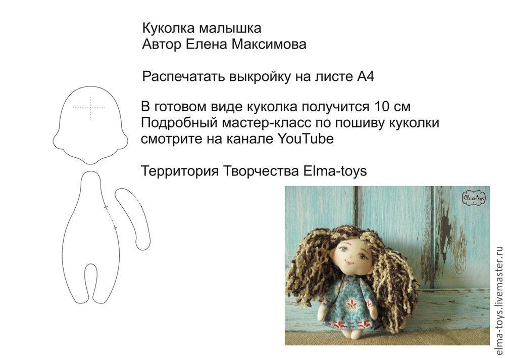 куколка брошка, как сшить куколку, как вывернуть деталь