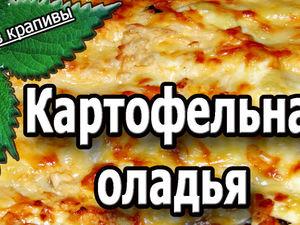Картофельная оладья - русское северное блюдо. Пища богов! Все из крапивы.   Ярмарка Мастеров - ручная работа, handmade
