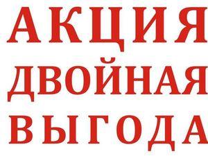 Двойная выгода)))))))))))))))))))))))). Ярмарка Мастеров - ручная работа, handmade.