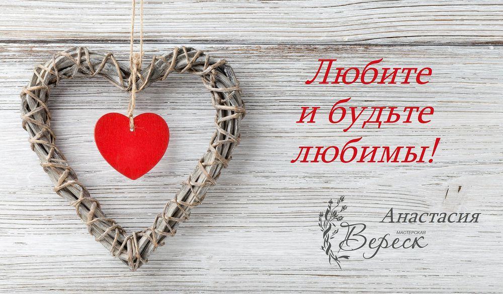 мастерская вереск, праздник, подарки ручной работы, подарки к праздникам, день святого валентина, день всех влюбленных, украшения, украшения из камней