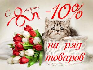 Скидка 10% на часть товаров!!!Подарочки к 8 марта!!! | Ярмарка Мастеров - ручная работа, handmade