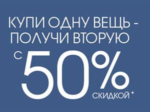 Акция! Покупаешь одну вещь, получи на вторую 50 % скидку! | Ярмарка Мастеров - ручная работа, handmade