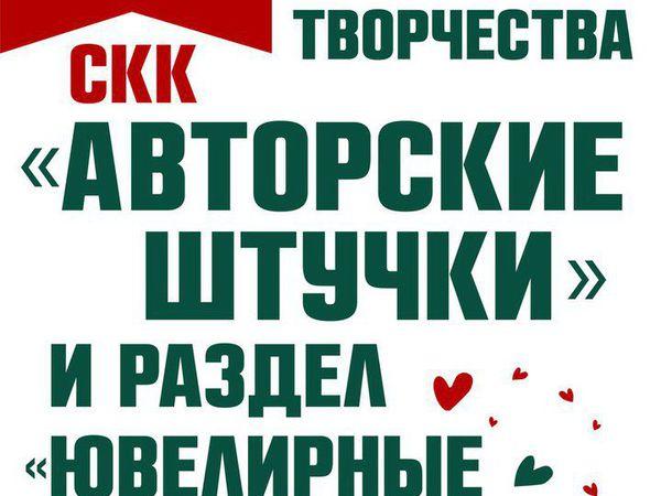 СПб, 4-5 марта, СКК, выставка-ярмарка
