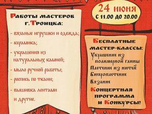 "Арт-фестиваль ""Сарафан"" в г. Троицке 24 июня 2018 г.!. Ярмарка Мастеров - ручная работа, handmade."