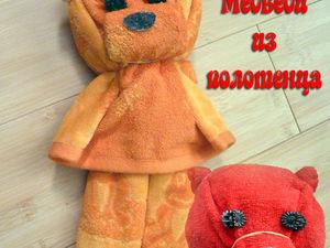Упаковка из полотенца в форме медведя. Ярмарка Мастеров - ручная работа, handmade.