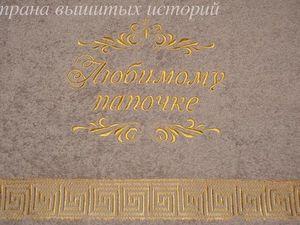 Полотенца с индивидуальной вышивкой. Ярмарка Мастеров - ручная работа, handmade.