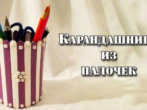 Видео мастер-класс: карандашница из палочек от мороженого. Ярмарка Мастеров - ручная работа, handmade.