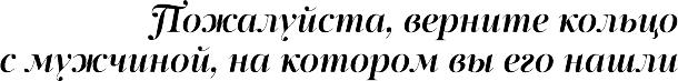 фразы для гравировки на обручальном кольце