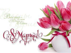 Поздравляю всех с праздником весны!!. Ярмарка Мастеров - ручная работа, handmade.