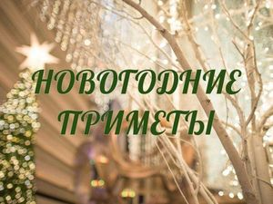 Новогодние Приметы. Ярмарка Мастеров - ручная работа, handmade.