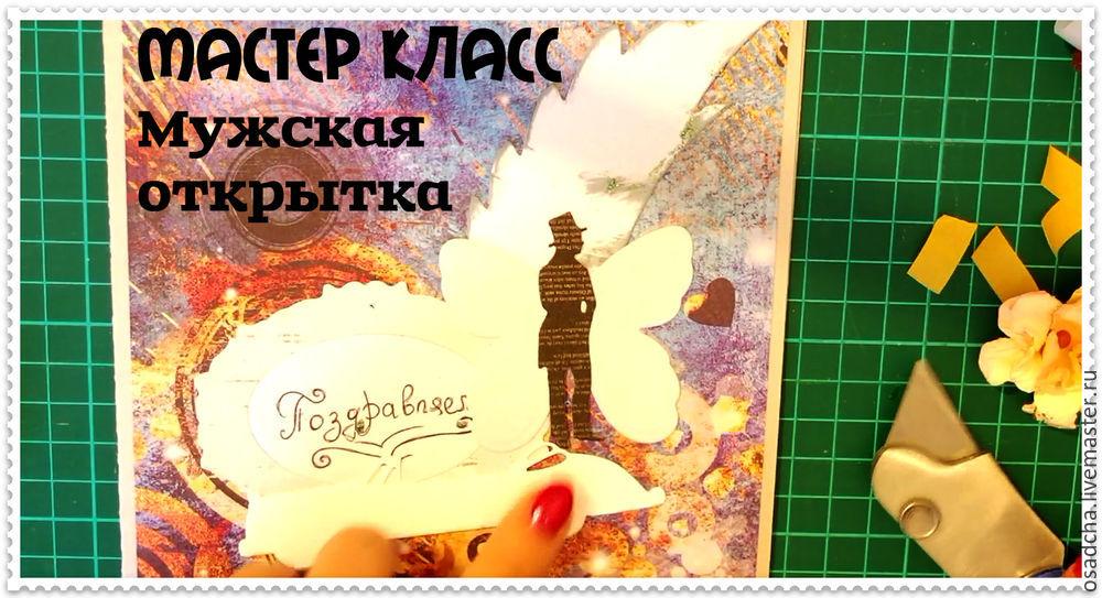 скрапбукинг, открытка, открытки, открытка ручной работы, открытки ручной работы