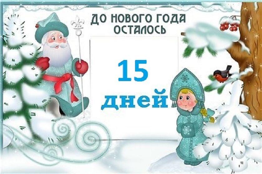 Убрать надпись, открытка сколько дней до нового года